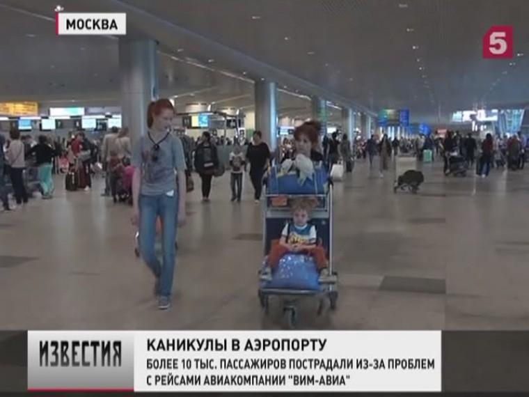 заложниками деятельности компании вим-авиа остаются десятки пассажиров