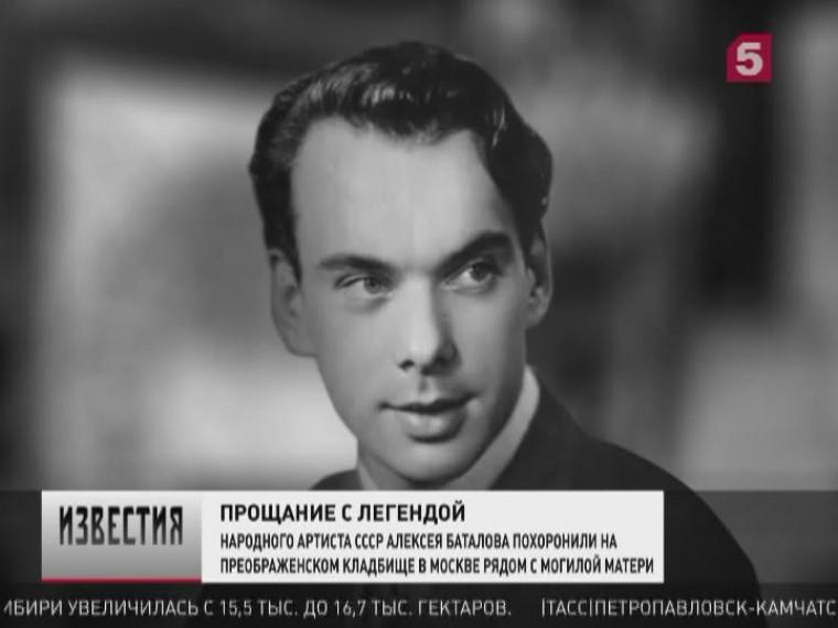 Россия простилась сАлексеем Баталовым