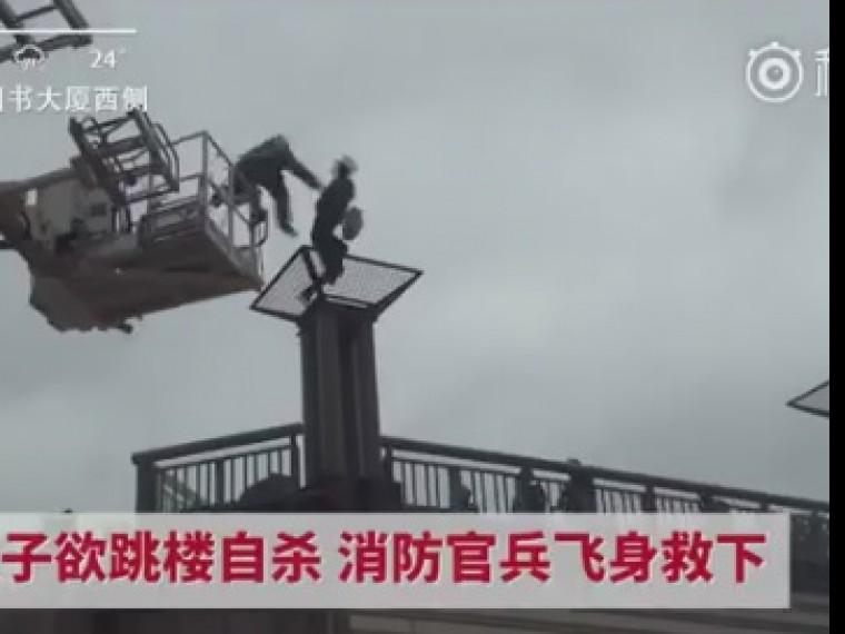 Невероятно отважный китайский пожарный спас женщину, которая бросилась свысотки