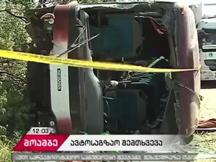 Пассажирский автобус перевернулся вГрузии