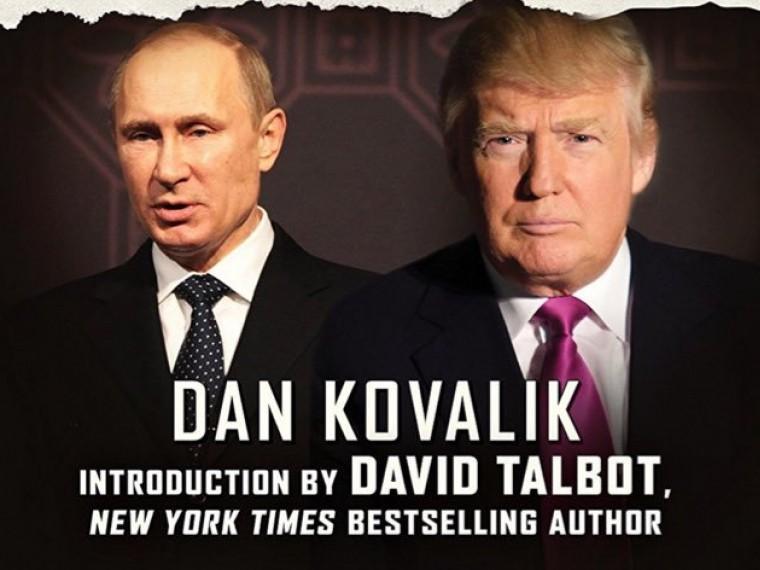 Заговор против Путина:вСША вышла книга, разоблачающая ложь американских СМИ