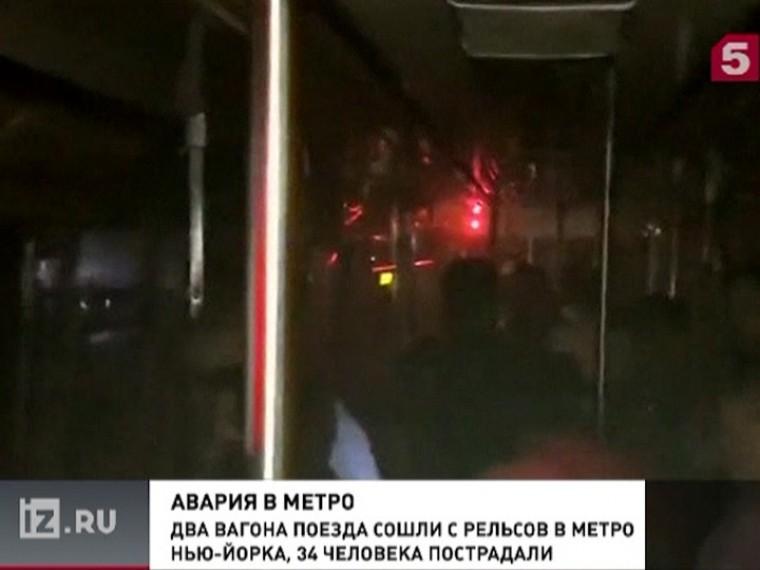 Более 30-ти человек пострадали внью-йоркском метро