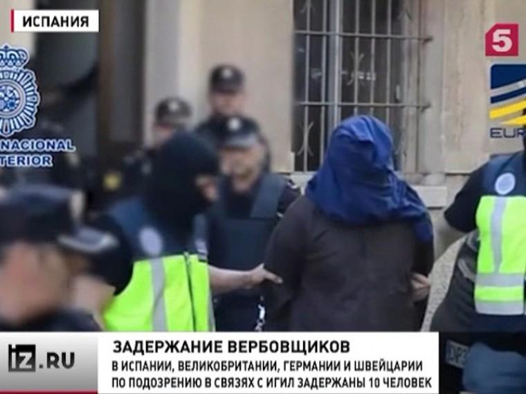 Вразных странах Европы задержаны 10 подозреваемых втерроризме исвязях сИГИЛ*