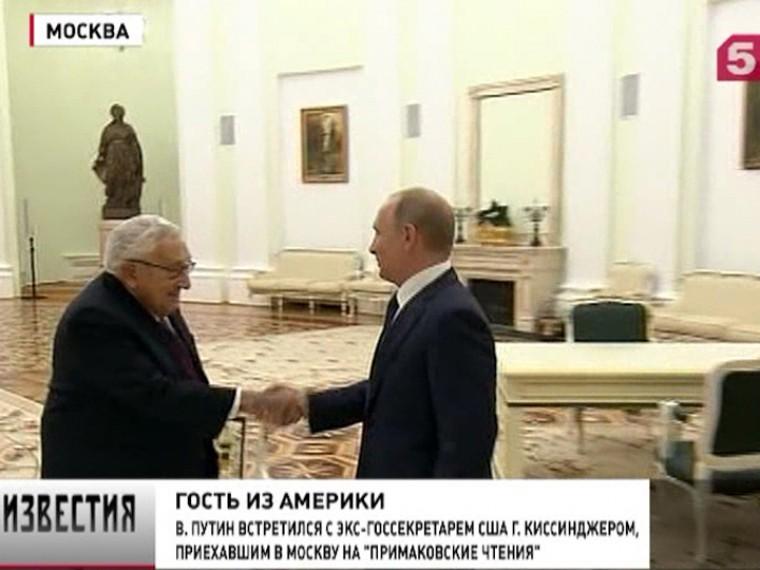 владимир путин встретился бывшим госсекретарём сша генри киссинджером