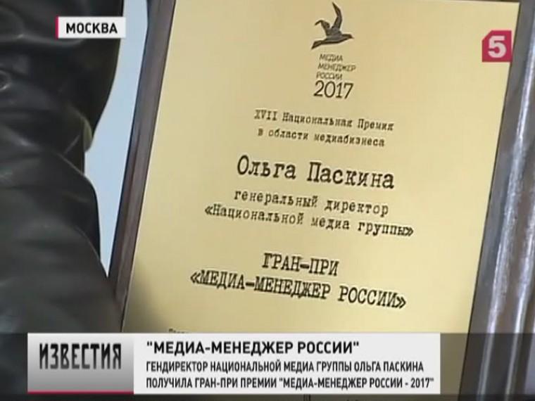 ВМоскве объявили имена лауреатов престижной премии «Медиа-менеджер России»