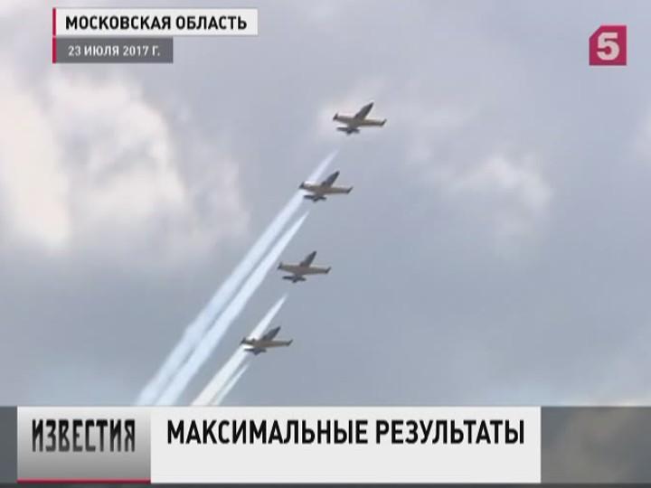 Вподмосковном Жуковском завершил свою работу авиасалон «МАКС-2017»