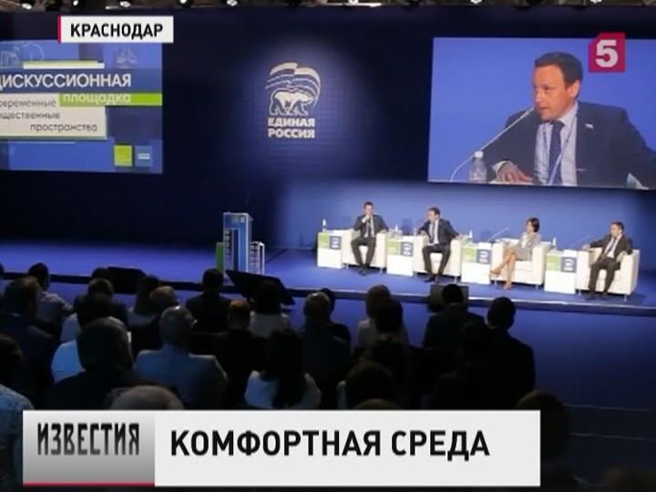 ВКраснодаре эксперты партии «Единая Россия» обсудили, как сделать комфортной жизнь вмегаполисах ималых городах
