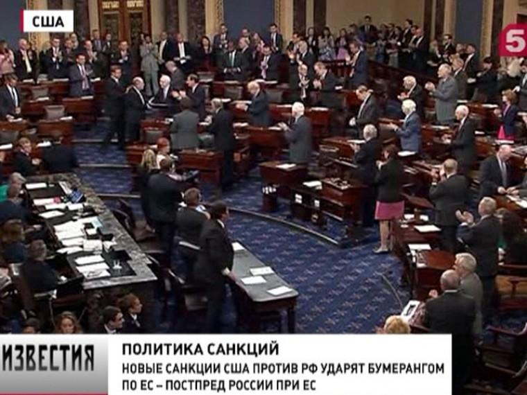 Американский конгресс оказался вполне предсказуем иужесточил санкции вотношении России