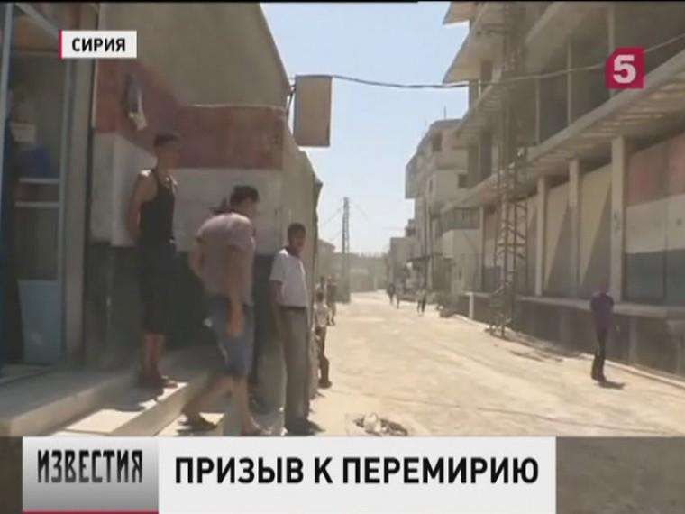 Сирийская армия призывает боевиков кперемирию