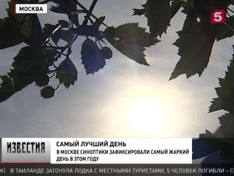 ВМоскве синоптики зафиксировали самый жаркий день вэтом году