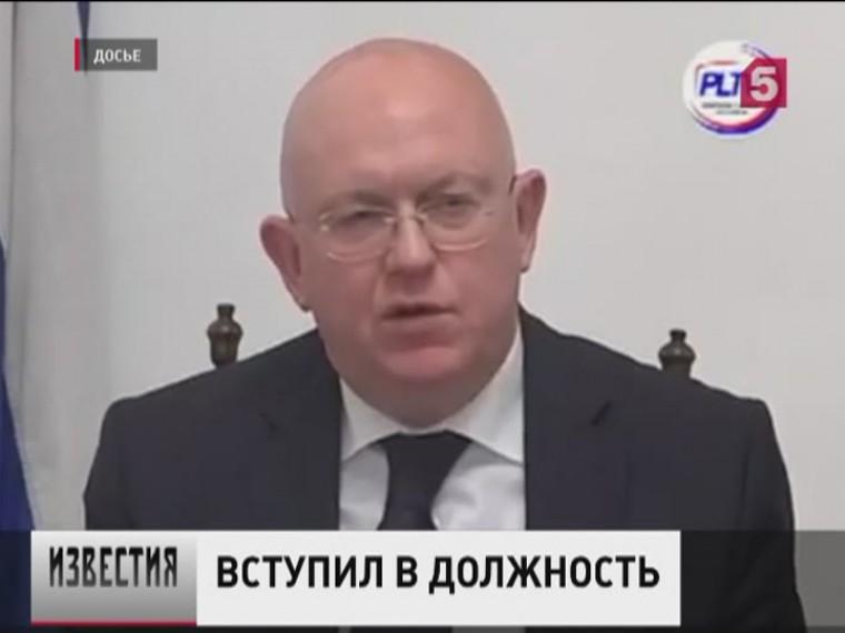 Секретарь ООН примет нового постоянного представителя РФ