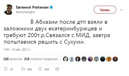 Екатеринбуржцев взяли взаложники вАбхазии после ДТП