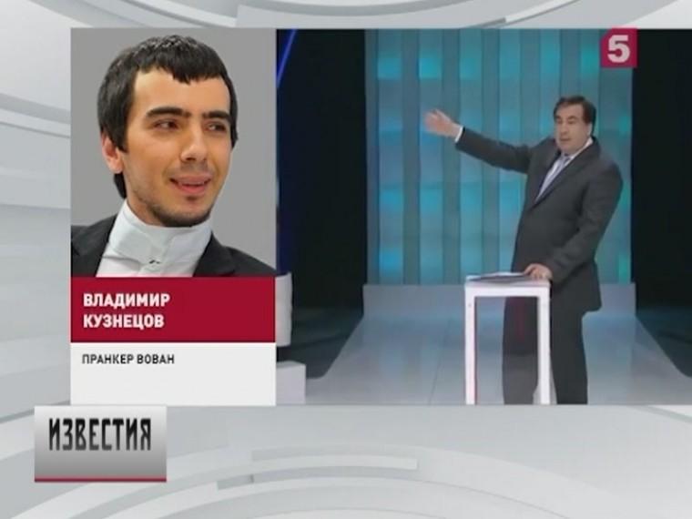 Российские пранкеры вновь разыграли Саакашвили потелефону