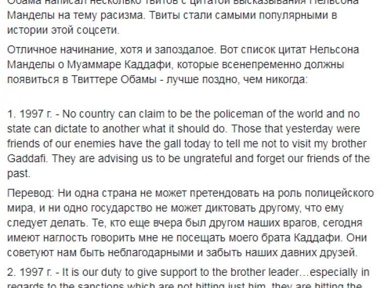 Мария Захарова очеловеколюбивом твите Обамы: Лицемерие как оно есть