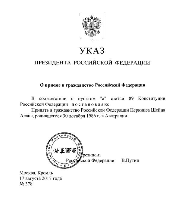 Владимир Путин предоставил российское гражданство австралийскому велогонщику