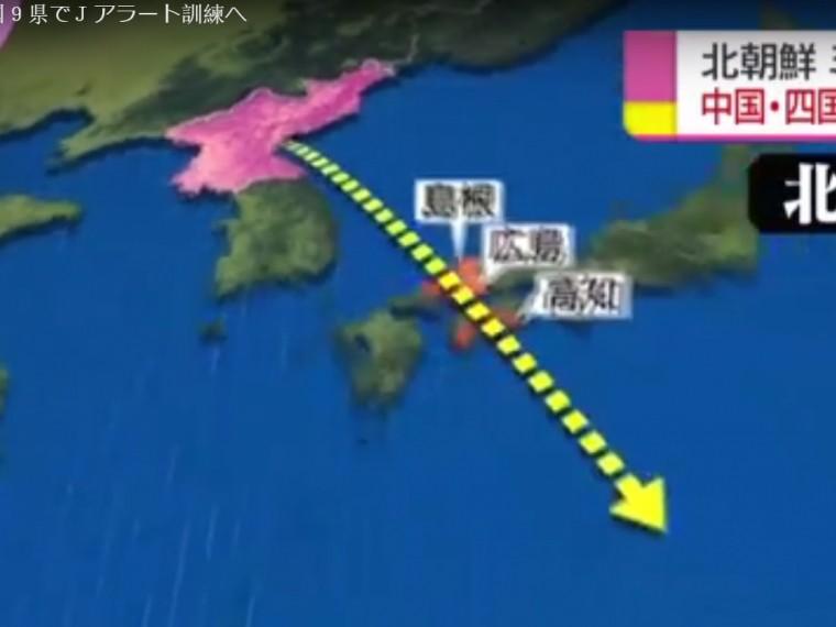«Мыумрем»: японская система предупреждения оракетном ударе оказалась неисправна