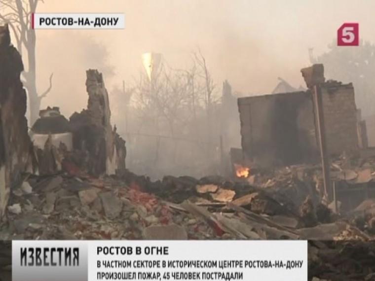 Следствие разбирается впричинах крупного пожара вРостове-на-Дону
