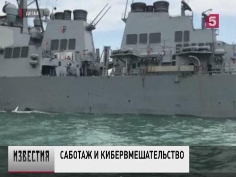 Командование ВМС США проверит версию овзломе компьютерных систем эсминца «Джон Маккейн»