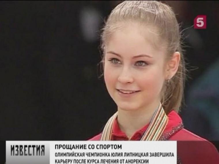 Олимпийская чемпионка Юлия Липницкая покидает профессиональный спорт
