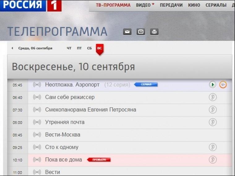 россия-1 программа на сегодня