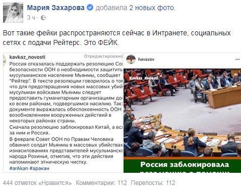ВМИДРФ назвали фейком «отказ Российской Федерации поддержать мусульман Мьянмы»