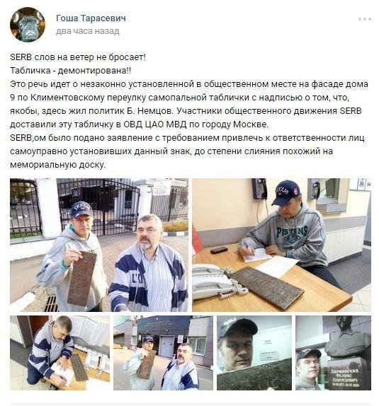 Мемориальная доска Немцову провисела только  5 дней