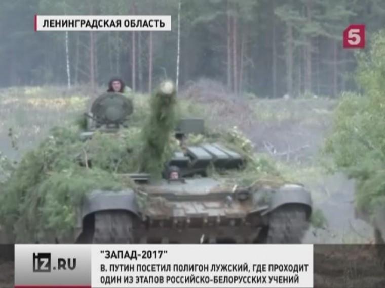 Совместные стратегические учения России иБеларуси «Запад-2017» вступили вактивную фазу
