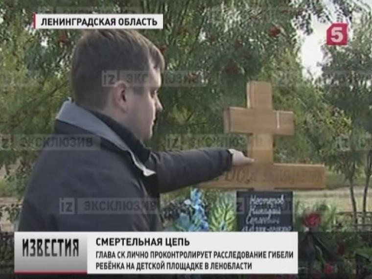 Расследованием гибели 8-летнего ребёнка надетской площадке воВсеволожске занялся центральный аппарат СК