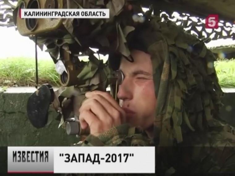 Учения «Запад-2017» проходят наполигонах Псковской иКалининградской областей