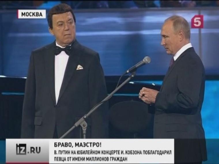 Владимир Путин посетил юбилейный концерт Иосифа Кобзона вКремлёвском дворце