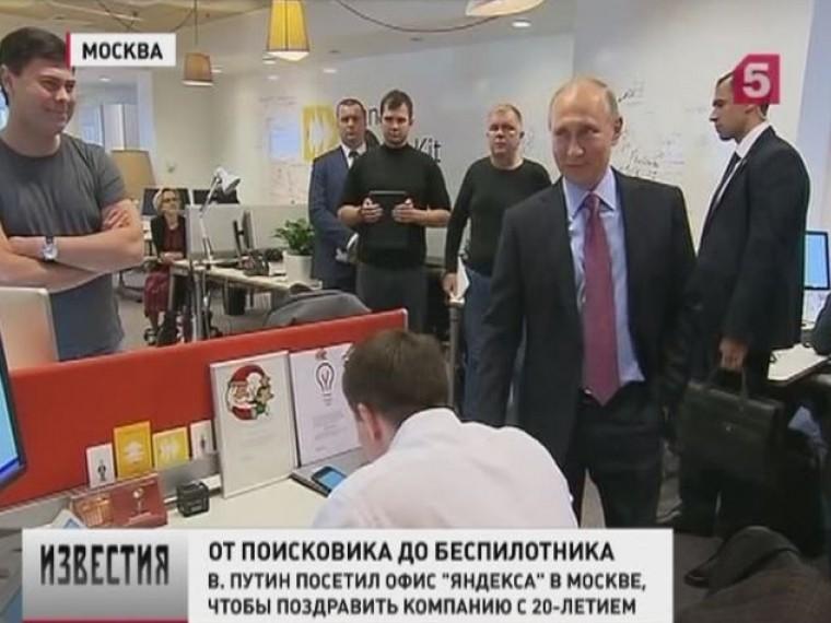 Вштаб—квартире «Яндекса» Президенту рассказали отехнологиях будущего