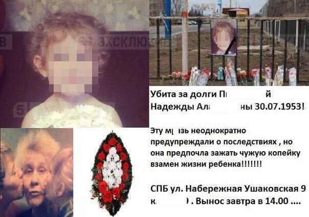 ВПетербурге коллекторы грозили должнику убийством ребенка