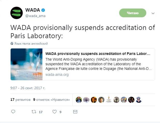 WADA приостановило аккредитацию парижской антидопинговой лаборатории