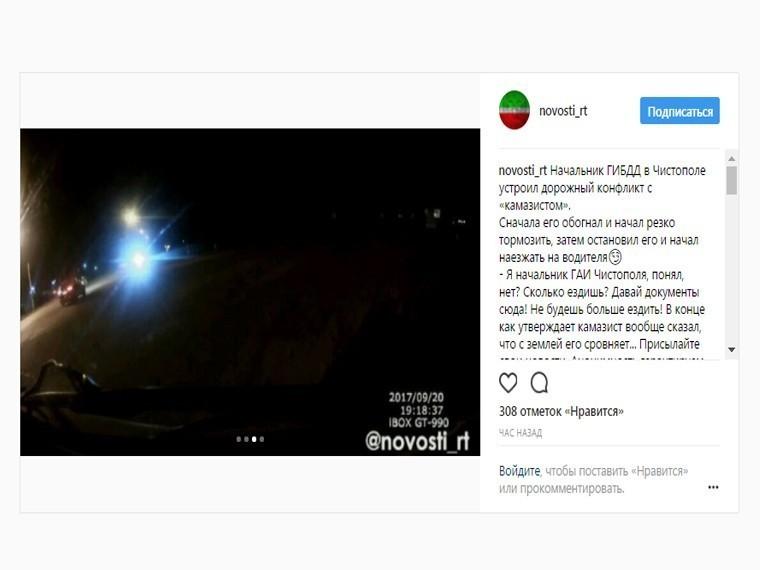 Представившись главой ГИБДД Чистополя, мужчина устроил конфликт на дороге
