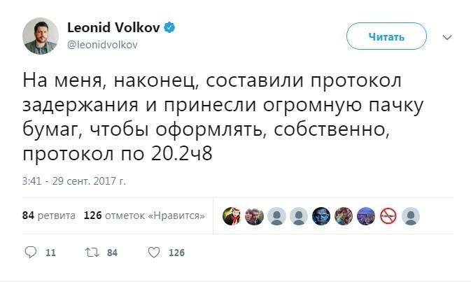 Вотношении схваченного начальника штаба Навального составили протокол