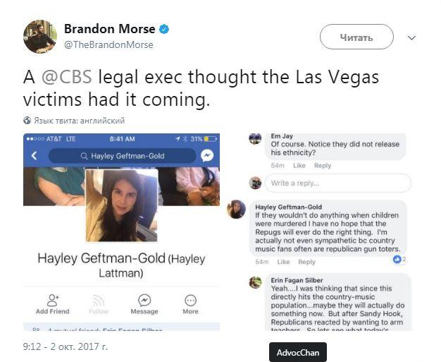 Погибшие вЛас-Вегасе были любителями Трампа инезаслуживают сострадания — Вице-президент CBS