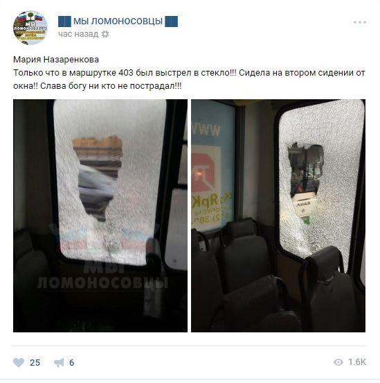Наюге Петербурга обстреляли областные маршрутки