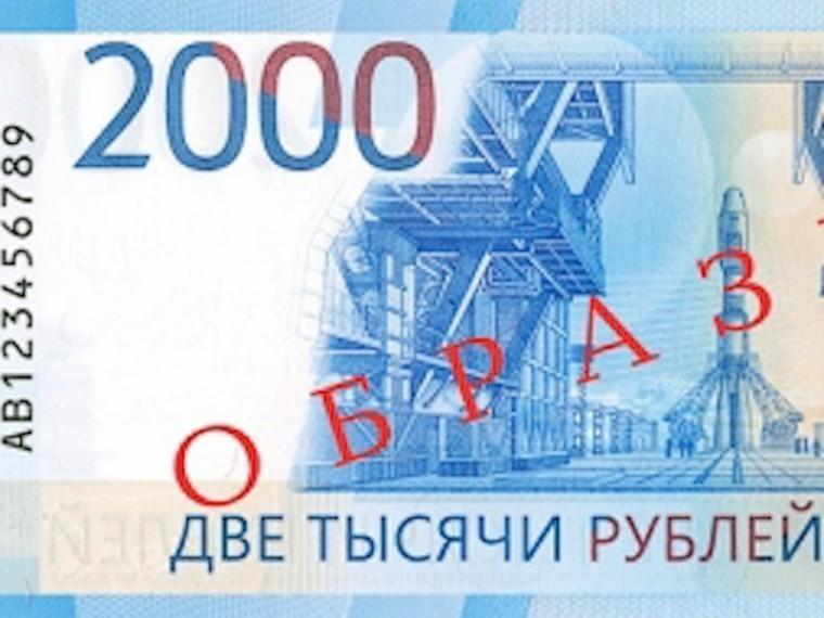 Дизайнера нынешних рублей расстроили новые российские купюры