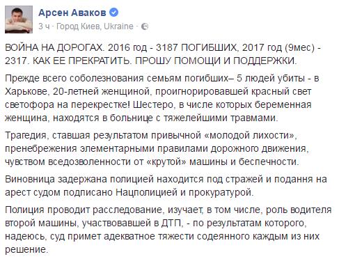 Аваков: Суд арестовал женщину, которая сделала смертельное ДТП вХарькове
