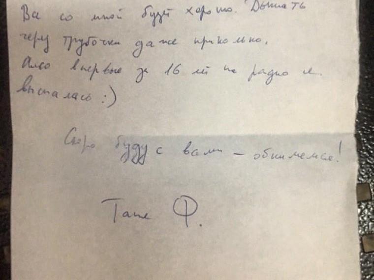 Журналист «Эха Москвы» Татьяна Фельгенгауэр письмом поблагодарила заподдержку