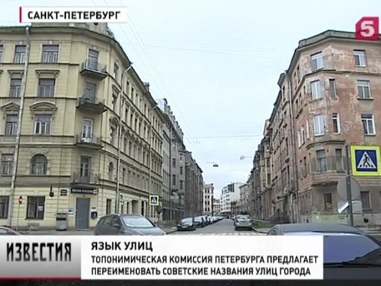 «Грязная» или «Ротная»? —вПетербурге обсуждают «десоветизацию» вназваниях улиц