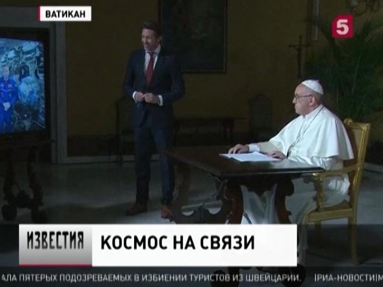 Папа Римский поговорил скосмонавтами МКС