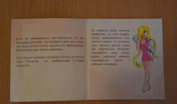 Вукраинской школе девочкам раздали буклеты справилами безопасности для «ночных бабочек»