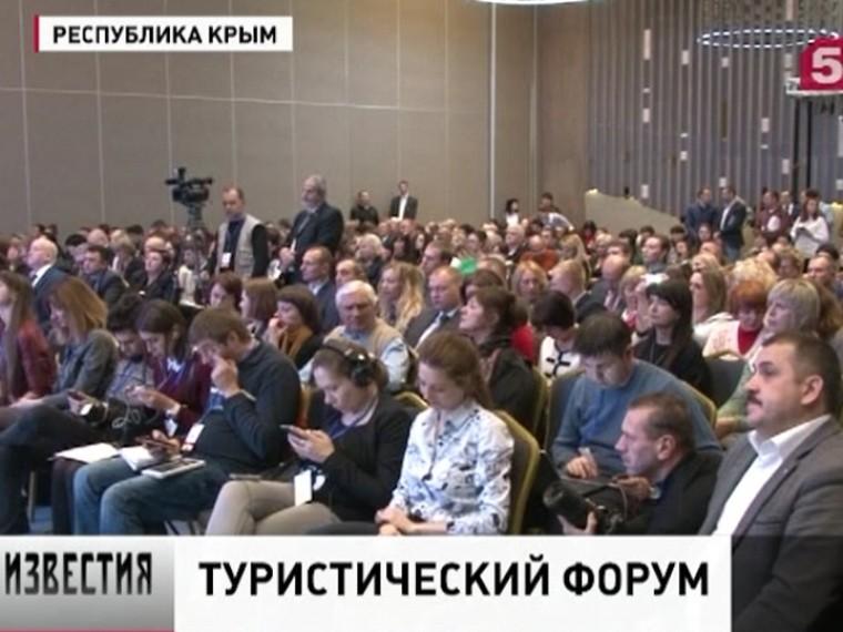 ВЯлте стартовал пятый международный туристический форум«Открытый Крым»