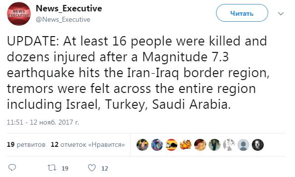 Число погибших  землетрясения награнице Ирана иИрака превысило 200 человек