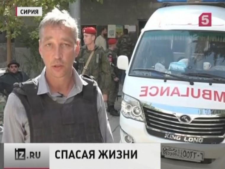 Российские медики оказывают помощь пострадавшим отвоенных действий вСирии