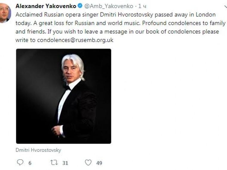 Впосольстве РФвЛондоне открыли почтовый ящик для соболезнований семье Дмитрия Хворостовского