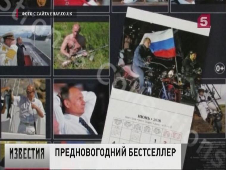 ВВеликобритании сметают сприлавковкалендарь на2018 год сфотографиями Путина