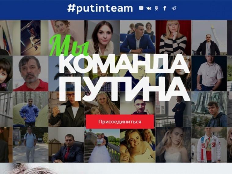 Овечкин объявил оботкрытии сайта «Команды Путина»