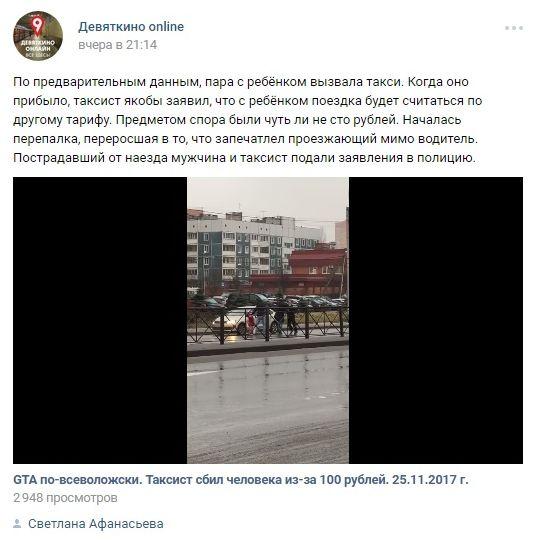 Таксист изЛенобласти сбил мужчину на«зебре» иподрался сженщиной